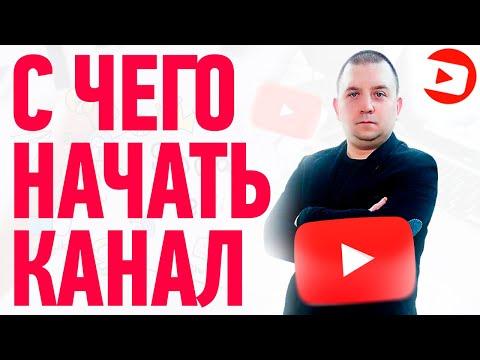 C чего начать канал на Youtube в 2020