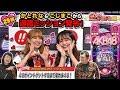 鬼奴&大ぱちぱち夫婦29話〈ぱちんこ AKB48-3 誇りの丘〉〈PIA横浜モアーズ店〉「か…