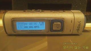 삼성 옙 YP-55 128MB 음악 재생 시험 옛날 M…