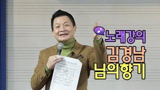 김경남 - 님의향기 노래강의 / 작곡가 이호섭
