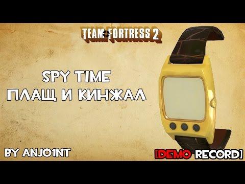 TF2 Spy Time. Плащ и кинжал