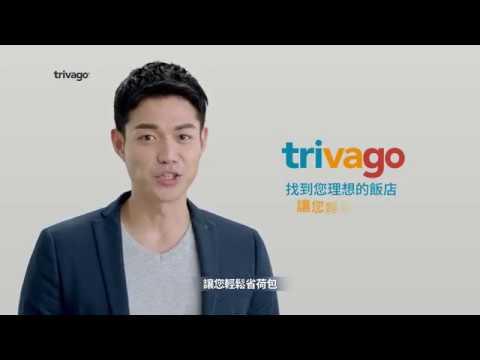 臺灣Mr. trivago教你如何用劃算的價格找到理想的住宿 - YouTube