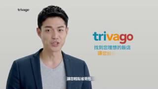 台灣Mr. trivago教你如何用划算的價格找到理想的住宿