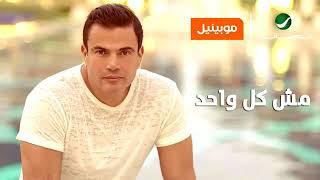 البوم عمرو دياب 2018