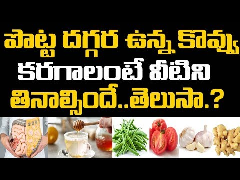 పొట్ట దగ్గర ఉన్న కొవ్వు కరగాలంటే వీటిని తినాల్సిందే.. || Belly Fat Best Foods