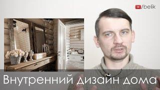 Как  разработать внутренний дизайн дома (дизайн дома, коттеджа внутри)(, 2017-01-12T14:00:02.000Z)