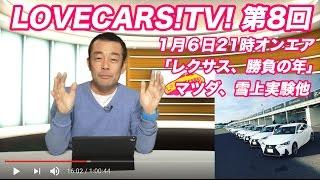 LOVECARS!TV!LIVE! Vol.8【レクサス、勝負の年/マツダの実験試乗】