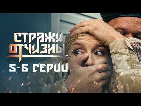 Стражи Отчизны | 5-6 серия | Невеста национальной безопасности | Боевик 2019