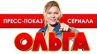 """Пресс-показ сериала """"Ольга"""""""