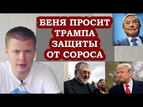 Беня Коломойский ложится под Трампа! Сорос пошел в атаку