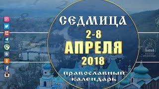 Мультимедийный православный календарь 2-8 апреля  2018 года