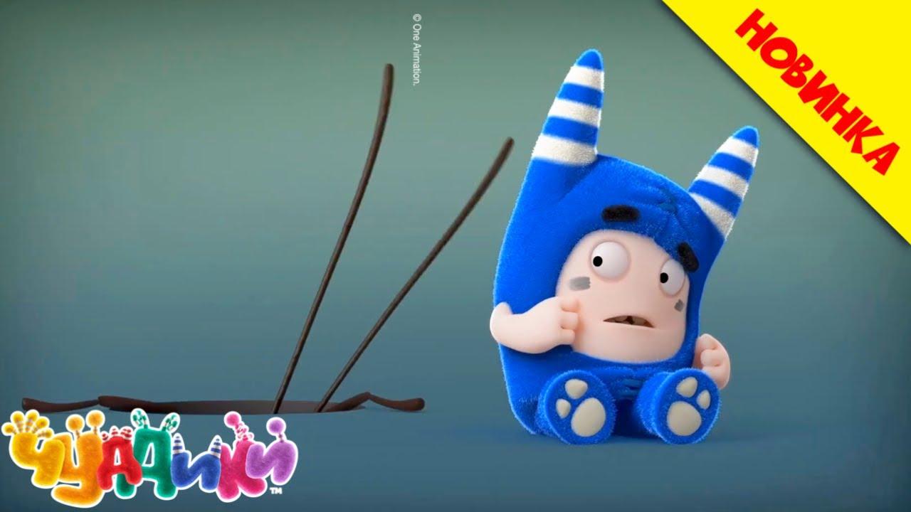 Чуддики | Жжужание букашек | Смешные мультики для детей