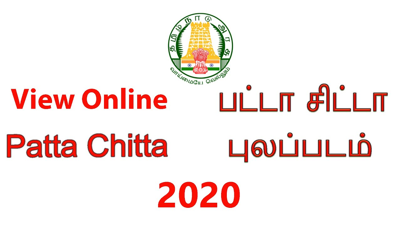 How to View Patta Chitta Online | Help in Tamil