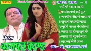 Kissa Bagpat Kand Vol 1 || बागपत काण्ड  || Pt. Ram Awatar Sharma || Haryanvi Ragni Kissa