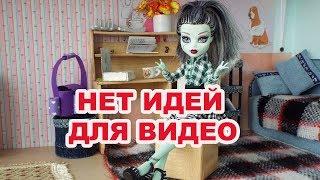 Стоп моушен  Нет идей для видео.  Stopmoushen Monster High
