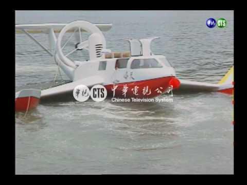 高速飛翼船海天號命名下水 - 華視新聞網