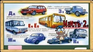 Учимся читать. Читаем малышу. Транспортная Азбука для детей с 3-х лет. Часть 2. (Обучение чтению)