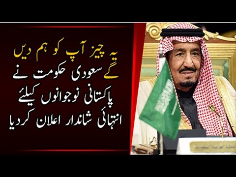 Saudi government announces a great deal for Pakistani youth