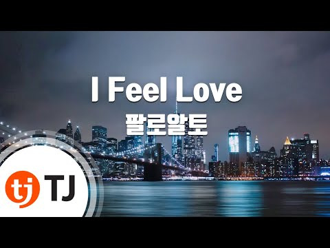 [TJ노래방] I Feel Love - 팔로알토(Feat.쿤타)(Paloalto) / TJ Karaoke
