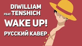One Piece Wake Up OP17 русский кавер DiWilliam Tenshich