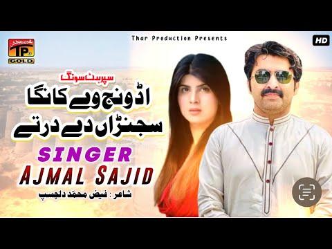 Udd Wanj We Kaanga - Ajmal Sajid - Latest Song 2017 - Latest Punjabi And Saraiki Song 2017