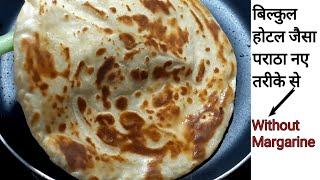 "Easy ""Hotel Style"" Soft Paratha Recipe | Simple Soft Laccha paratha Recipe in urdu Hindi screenshot 3"