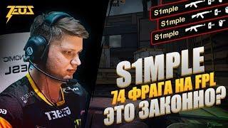 Невероятная игра S1mple - 74 фрага на FPL