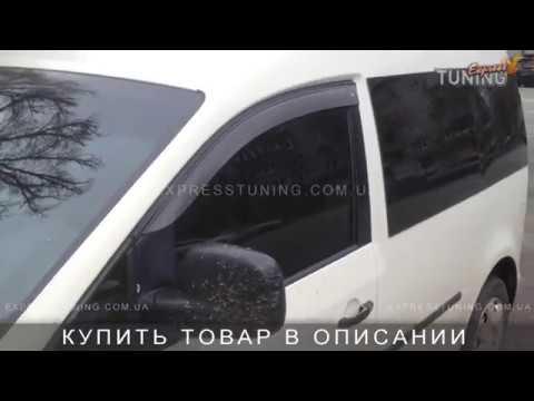 Ветровики Фольксваген Кадди 3. Дефлекторы окон Volkswagen Caddy 3. Tuning. Тюнинг запчасти. Обзор.