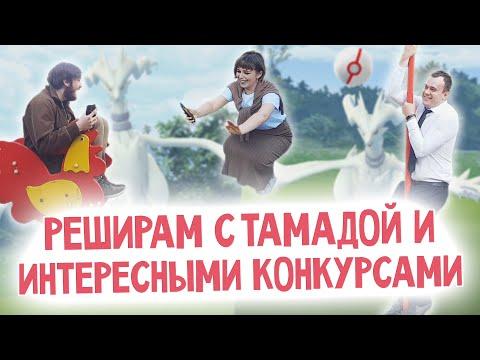 Не очень адекватный рейд час на Реширама #PokemonGO