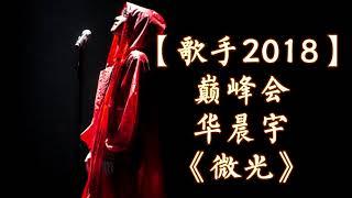 HD高清音质 【歌手2018巅峰会】 华晨宇  -《微光》 无杂音清晰版本 【华晨宇将以完美高音总结这整个赛季!请拭目以待!】