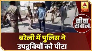 Bareilly: Tabligi Jamaat के लोगों को ढूंढने गई पुलिस पर उपद्रवियों ने किया हमला | ABP News Hindi