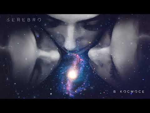 SEREBRO - В космосе (премьера трека, 2017) thumbnail