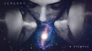 SEREBRO - В космосе (премьера трека, 2017)