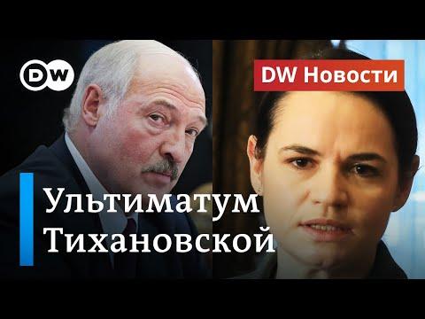 Жесткий ультиматум Александру Лукашенко: готова ли власть выполнить условия Тихановской? DW Новости