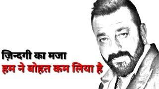 sanjay dutt || Attitude dialogue whatsapp status || best whatsapp status video part 2