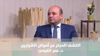 د.عمر الكرمي - الكشف المبكر عن أمراض الشرايين