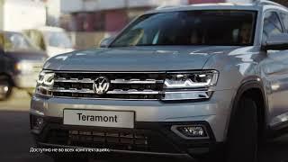 Реклама Volkswagen Teramont – Больше, чем просто большой!