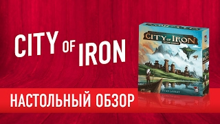 "Настольная игра ""CITY OF IRON"". Обзор // ""City Of Iron"" board game review"