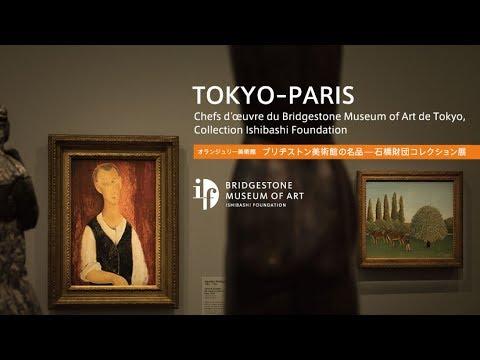 Paris・ブリヂストン美術館名品展:展示風景