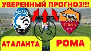 АТАЛАНТА РОМА ПРОГНОЗ на Чемпионат Италии Серия А 20 12 2020