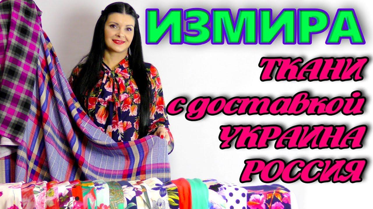 Эффектная ткань Chanel / Что предлагают магазины Севастополя - YouTube