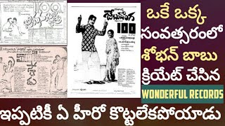 Shoban Babu Wonderful Records || Skydream Tv ||