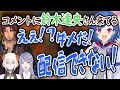 コラボ配信中に声優の鈴木達央さんが現れて限界化する西園チグサ【にじさんじ/切り抜き】