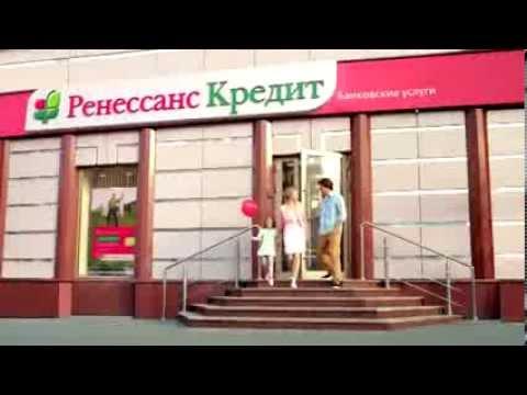 Ренессанс кредит в домодедово адрес