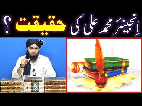Reality Of Engineer Muhammad Ali Mirza ??? Reply To All Firqa-Parast ULMA & PUBLIC ! ! !
