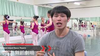 Story of RIDT 2- Dancer: Shih Yun 島上的男舞者:士允