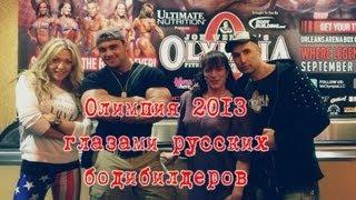 Олимпия 2013 глазами русских бодибилдеров. Эксклюзивный репортаж