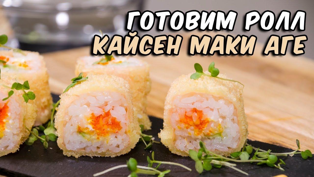 Горячий Ролл Банзай | Суши рецепт | Hot sushi Banzai - YouTube
