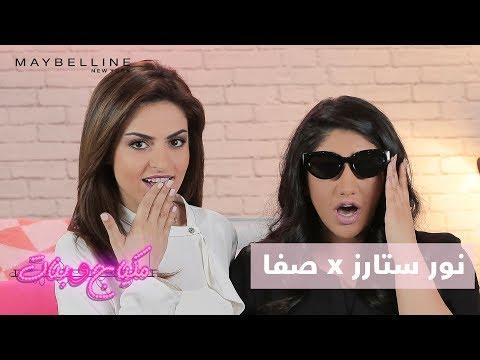A difficult challenge awaits Noor Stars in Makyaj Wa Banat تحدي صعب بانتظار نور ستارز في مكياج وبنات