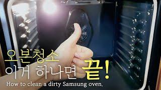 [Eng] 찌든 오븐 내부를 손쉽게 청소하는 비결!  …